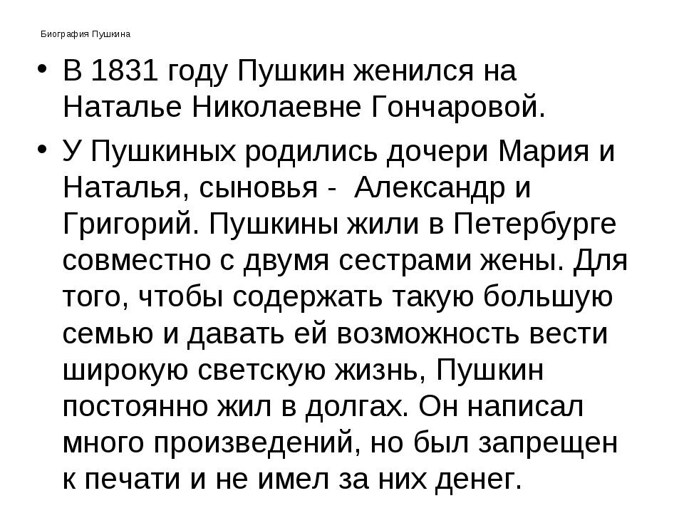 Биография Пушкина В 1831 году Пушкин женился на Наталье Николаевне Гончаровой...