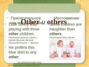 Other и others Прилагательное или местоимение Little Jonny was playing with