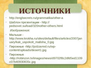 ИСТОЧНИКИ http://englsecrets.ru/grammatika/other-a Шаблон презентации - http: