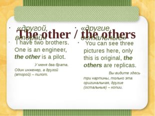 The other / the others  «другой, второй»  I have two brothers. One is an eng