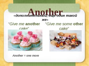 "Another ""Give me another cake"" ""Give me some other cake"" «дополнительный, еще"
