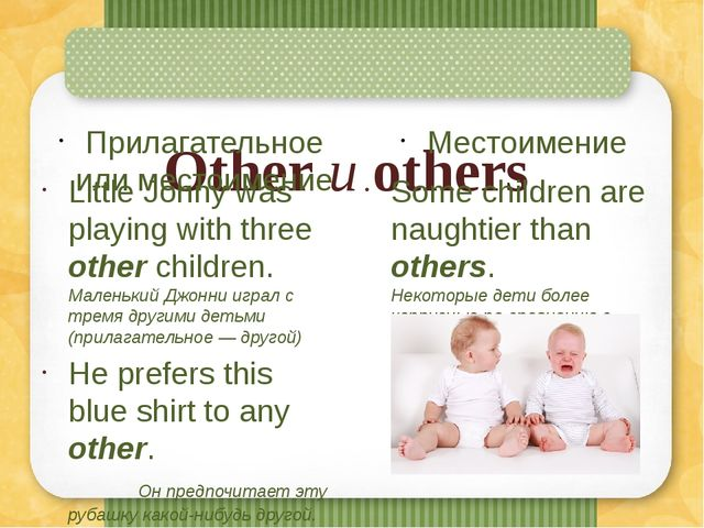 Other и others Прилагательное или местоимение Little Jonny was playing with...