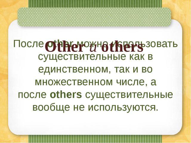 Послеotherможно использовать существительные как в единственном, так и во м...