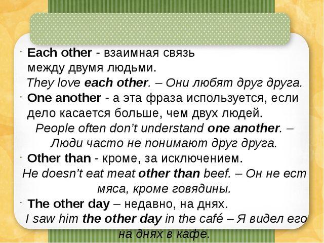 Eachother - взаимная связь междудвумялюдьми. They loveeachother. – Они...