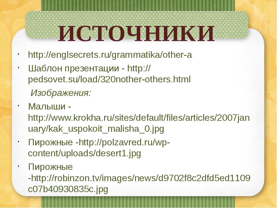 ИСТОЧНИКИ http://englsecrets.ru/grammatika/other-a Шаблон презентации - http:...