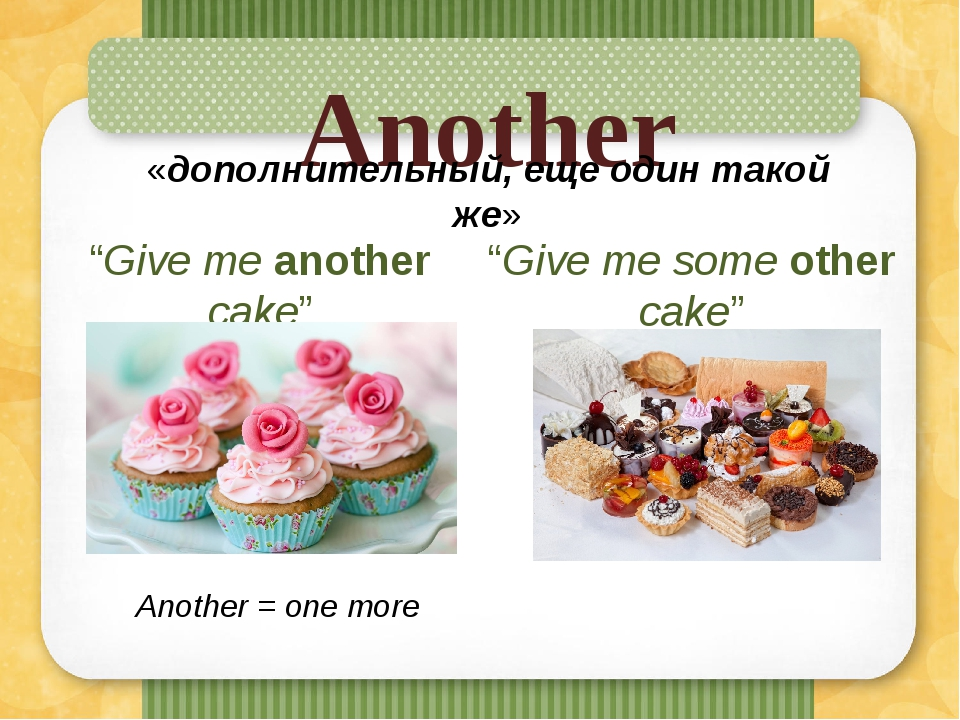 "Another ""Give me another cake"" ""Give me some other cake"" «дополнительный, еще..."