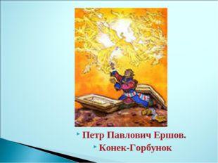Петр Павлович Ершов. Конек-Горбунок