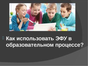Как использовать ЭФУ в образовательном процессе?