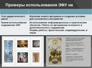 Примеры использования ЭФУ на уроке Этап дидактического цикла Изучение нового