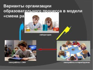 Варианты организации образовательного процесса в модели «смена рабочих зон» л