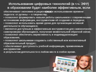 Использование цифровых технологий (в т.ч. ЭФУ) в образовании будет наиболее э