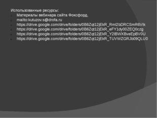 Использованные ресурсы: Материалы вебинара сайта Фоксфорд, mailto:kutuzov.s@d