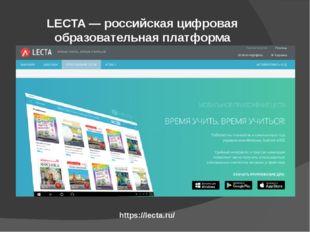 LECTA — российская цифровая образовательная платформа https://lecta.ru/