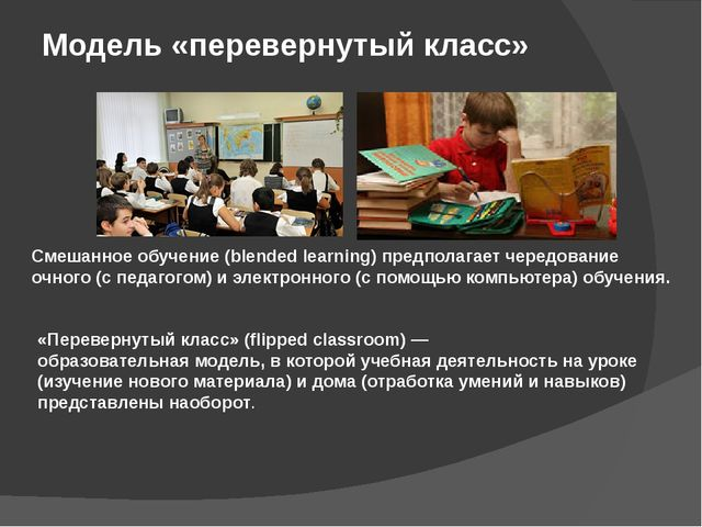 Модель «перевернутый класс» Смешанное обучение (blended learning) предполагае...