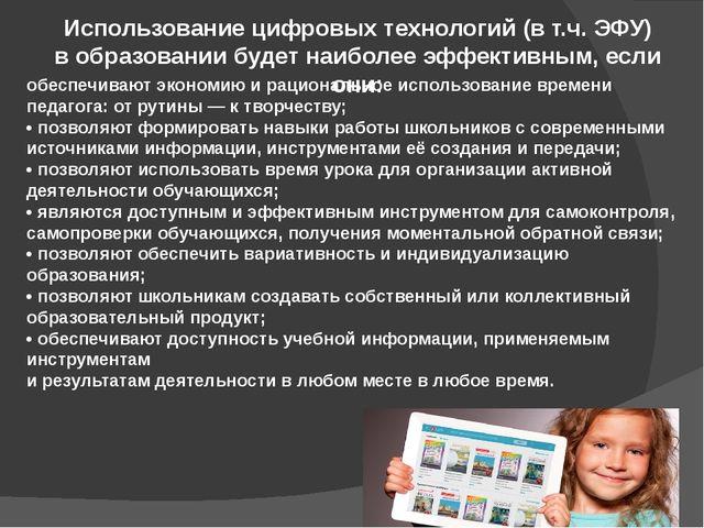 Использование цифровых технологий (в т.ч. ЭФУ) в образовании будет наиболее э...