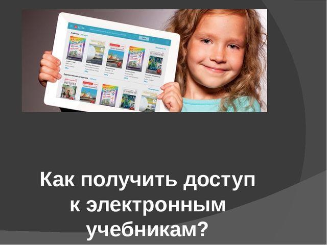 Как получить доступ к электронным учебникам?
