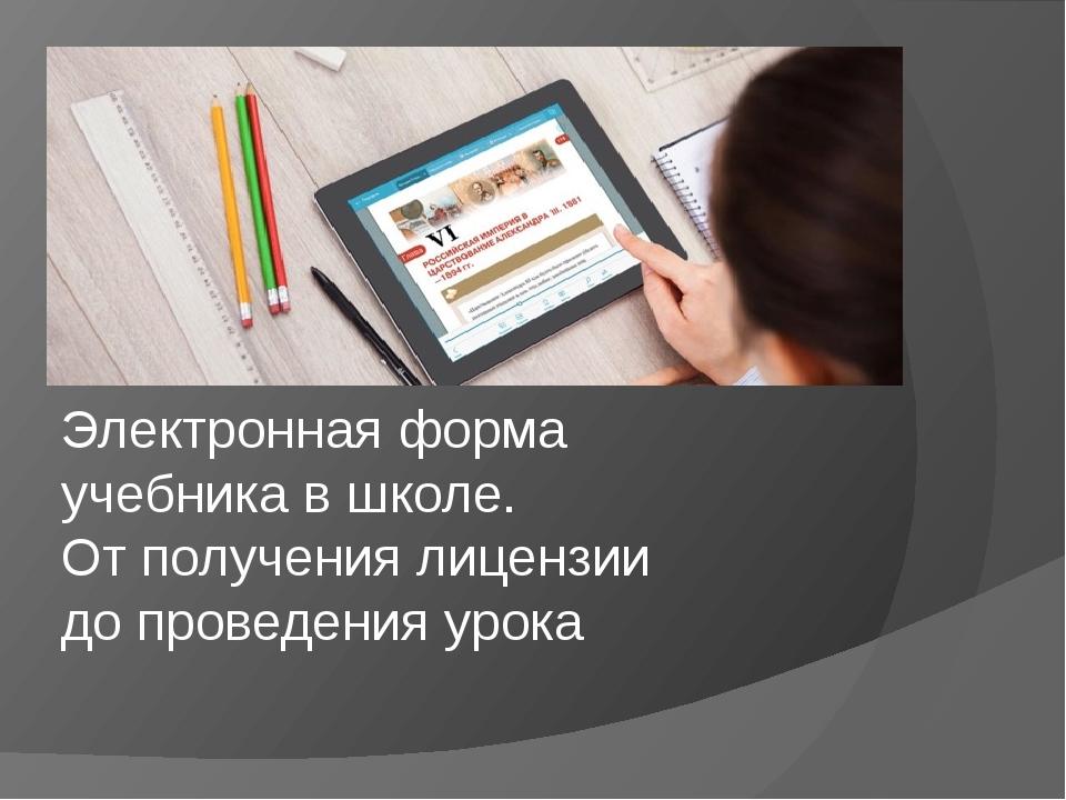 Электронная форма учебника в школе. От получения лицензии до проведения урока