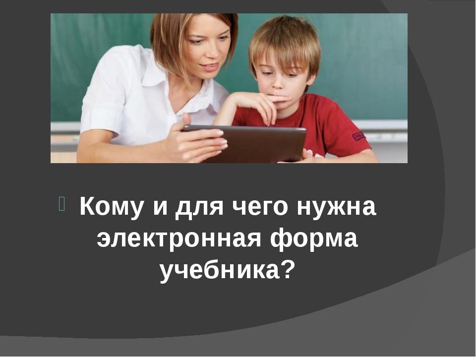 Кому и для чего нужна электронная форма учебника?