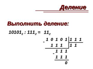 Выполнить деление: 101012 : 1112 = 112 - - 10101111 11111 11