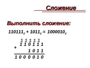 Выполнить сложение: 1101112 + 10112 = 10000102 + 1 1 1 1 1 110111 1