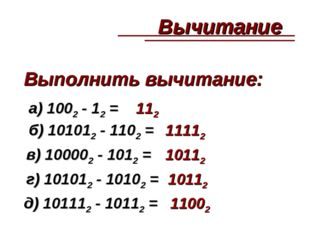 а) 1002 - 12 = б) 101012 - 1102 = в) 100002 - 1012 = г) 101012 - 10102 = д) 1