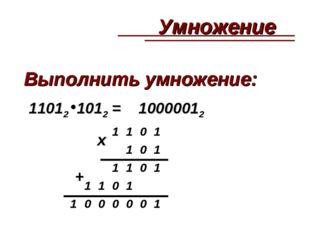 Выполнить умножение: х 10000012 + 1101 101 1101 1101