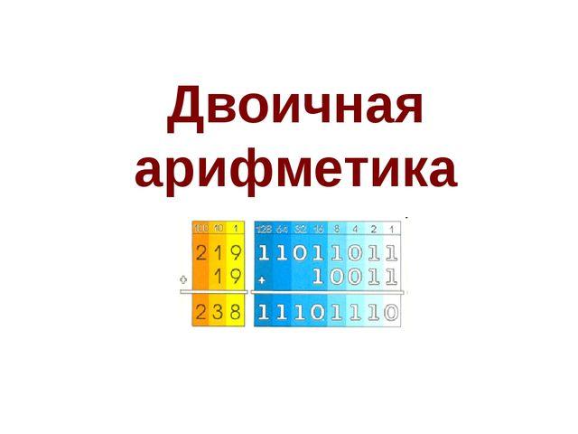 Двоичная арифметика