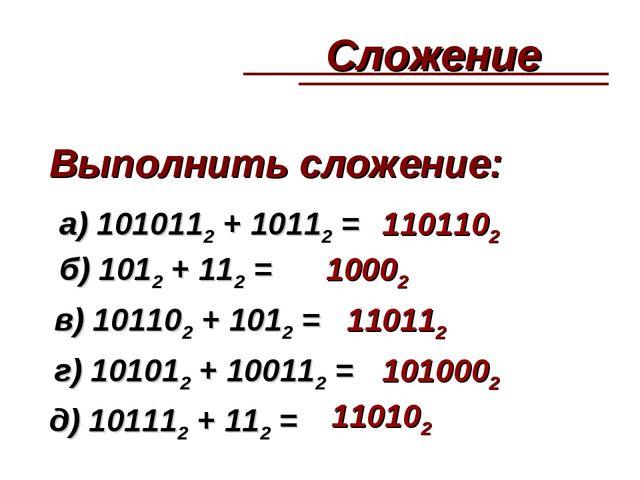 а) 1010112 + 10112 = Выполнить сложение: б) 1012 + 112 = в) 101102 + 1012 = г...