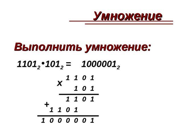 Выполнить умножение: х 10000012 + 1101 101 1101 1101...