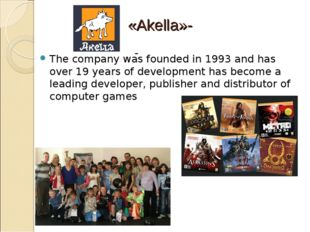 «Akella»- The company was founded in 1993 and has over 19 years of developmen