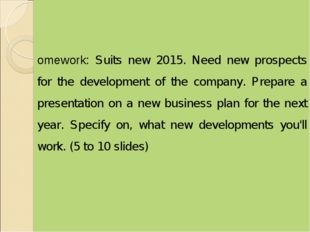 Homework: Suits new 2015. Need new prospects for the development of the comp