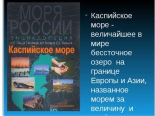 Каспийское море - величайшее в мире бессточное озеро на границе Европы и Азии