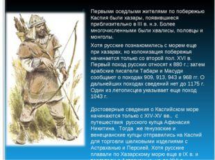 Первыми оседлыми жителями по побережью Каспия были хазары, появившиеся прибли
