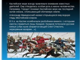 Каспийское море всегда привлекало внимание известных деятелей. Ему отводилась
