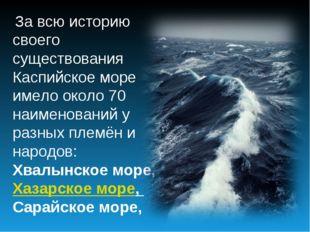 За всю историю своего существования Каспийское море имело около 70 наименова