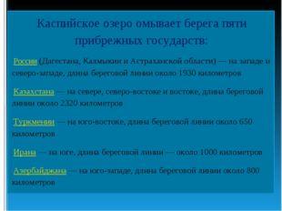 Каспийское озеро омывает берега пяти прибрежных государств: России (Дагестана