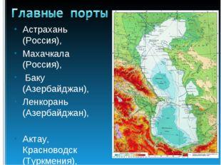 Астрахань (Россия), Махачкала (Россия), Баку (Азербайджан), Ленкорань (Азерба