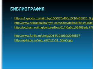http://s1.goods.ozstatic.by/1000/70/485/10/10485070_0.jpg http://www.nebudbai