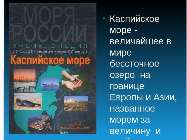 Каспийское море - величайшее в мире бессточное озеро на границе Европы и Азии...