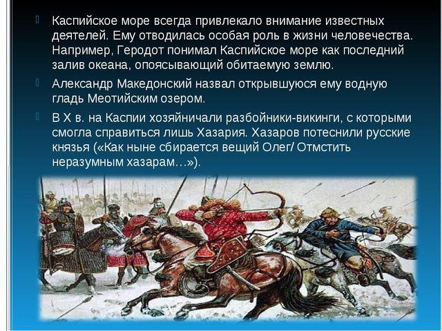 Каспийское море всегда привлекало внимание известных деятелей. Ему отводилась...