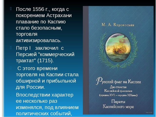 После 1556 г., когда с покорением Астрахани плавание по Каспию стало безопасн...