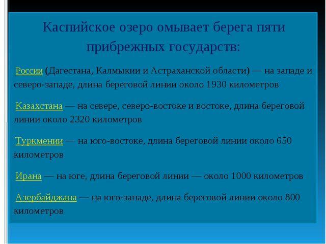 Каспийское озеро омывает берега пяти прибрежных государств: России (Дагестана...