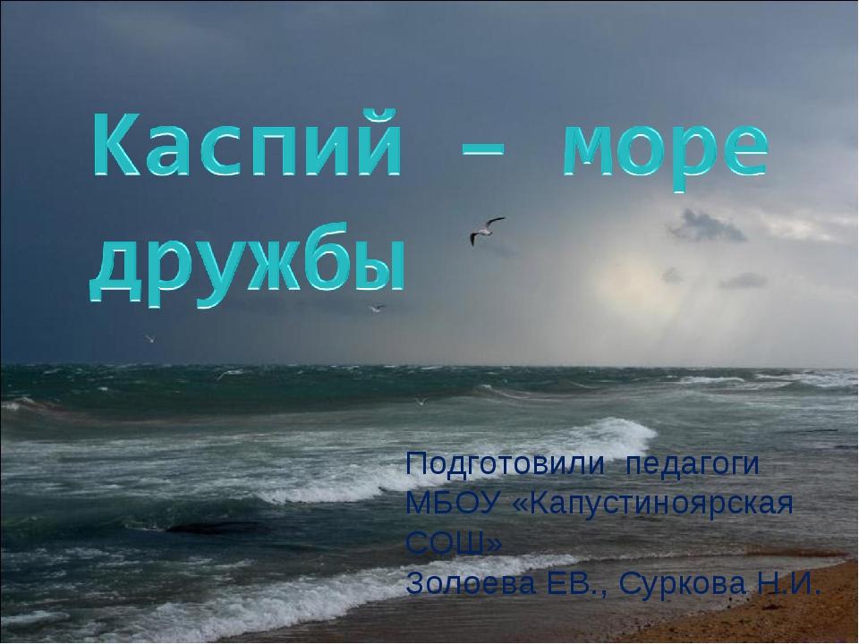 Подготовили педагоги МБОУ «Капустиноярская СОШ» Золоева ЕВ., Суркова Н.И.