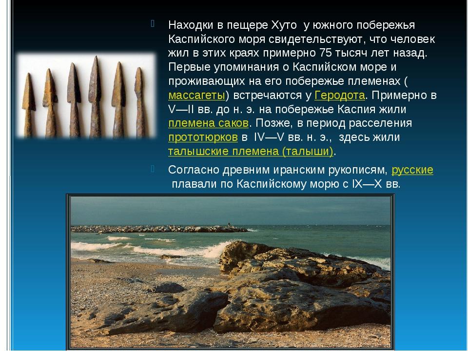 Находки в пещере Хуто у южного побережья Каспийского моря свидетельствуют, чт...