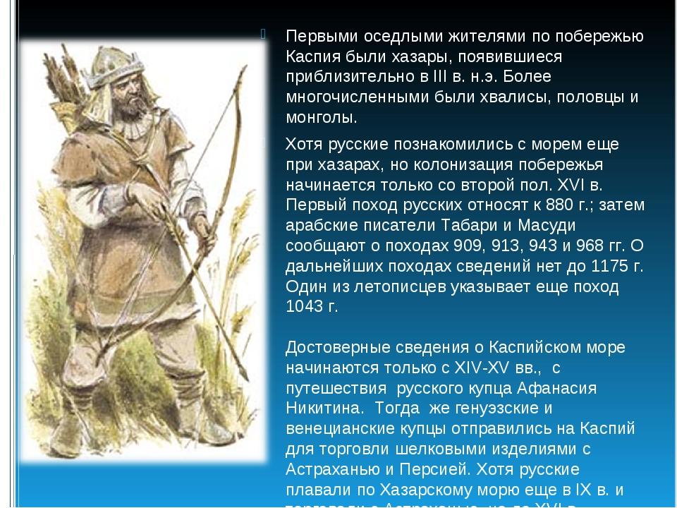 Первыми оседлыми жителями по побережью Каспия были хазары, появившиеся прибли...