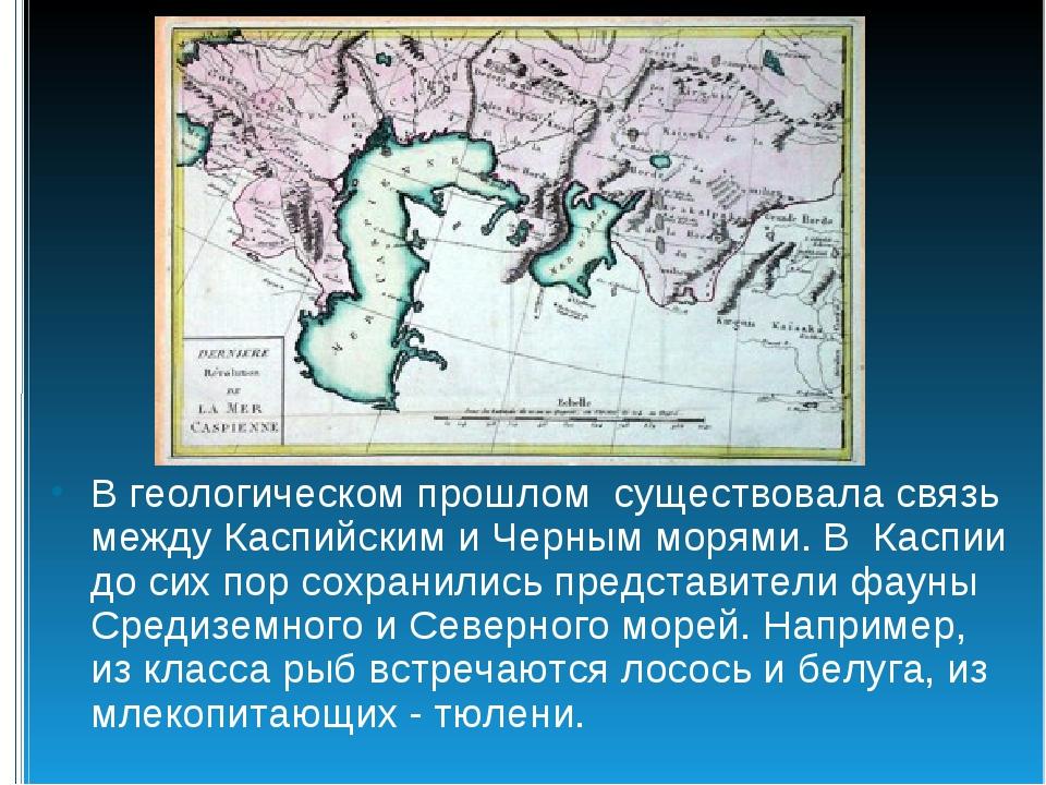 В геологическом прошлом существовала связь между Каспийским и Черным морями....