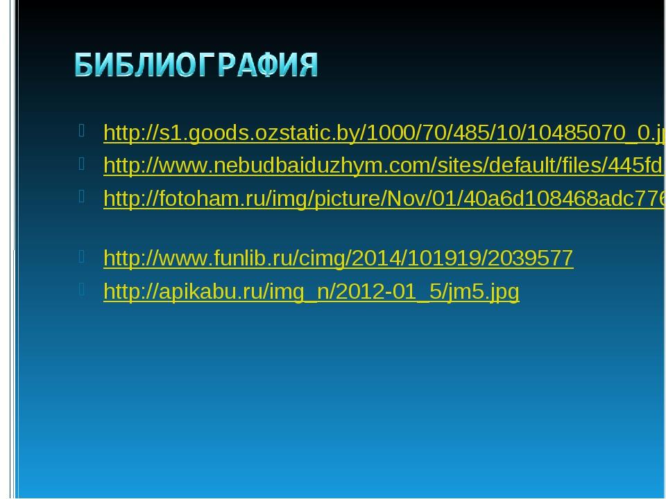 http://s1.goods.ozstatic.by/1000/70/485/10/10485070_0.jpg http://www.nebudbai...