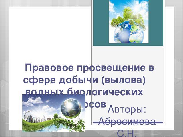 Правовое просвещение в сфере добычи (вылова) водных биологических ресурсов Ав...