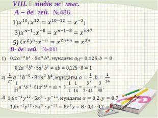 VIII. Өзіндік жұмыс. А – деңгей. №486. 5) В- деңгей. №488 2) 3) 1) 1)