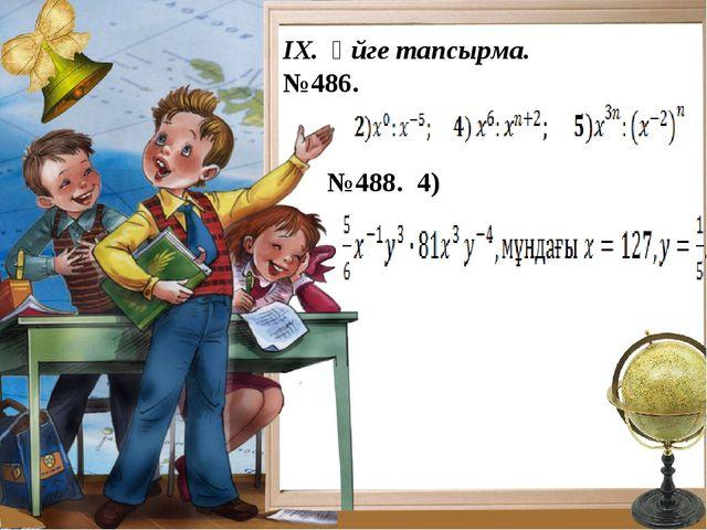 IX. Үйге тапсырма. №486. №488. 4)